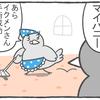 ハトぱっぱ21