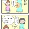小ネタ、4コマ漫画です。すっかりおしゃれさん!長女と母の朝の攻防!!