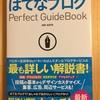 『はてなブログ Perfect GuidBook』はてなブログをプロにする前に読んだ本