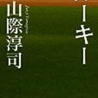 片平晋作で清原和博を描いた山際淳司~「ルーキー」を堪能