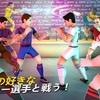 【サッカーファイター!】新作スマホゲームのサッカーファイター!が配信開始!今すぐ遊んでスタートダッシュ!【iOS・Android・リリース・攻略・リセマラ】