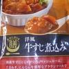 [19/07/09]イチビキ 膳シリーズ 洋風牛すじ煮込み 13食平均230円(Amazon)