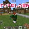 ♯18 ダイヤ探しの冒険!