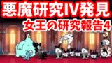 女王の研究報告4 - [3]悪魔研究Ⅳ発見【攻略】にゃんこ大戦争