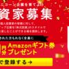 Unicorn/会員登録された方もれなく全員に2,000円分Amazonギフト券プレゼント中です