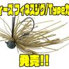 【ダイワ】ベイトフィネスでの使用に特化したスモラバ「スティーズ フィネスジグ/Typeカバー」発売!