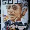 「ビッグコミック」の表紙に藤子A先生が!