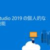 【おすすめスライド】「Visual Studio 2019 の個人的なお勧め機能(発表時点)」
