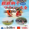 第32回麒麟獅子マラソン大会は5/26に開催されます。