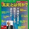 『日経サイエンス2019年12月号』