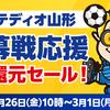 【モンテディオ山形 提携記念】開幕戦応援 3%還元セールを開催!
