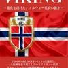 ノルウェー代表特集号🇳🇴
