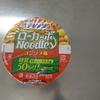 1食52g明星、低糖質麺ローカーボNoodlesコンソメ味糖質13.5gでおいしいあるよ
