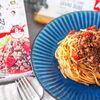 調理キットで作る☆ひき肉とトマトバジルの簡単パスタ