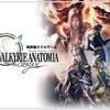 今なお人気のゲーム『ヴァルキリーアナトミア』の魅力を再紹介!まさに殿堂入りのスマホ向けRPGゲーム