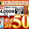 読書の秋。今週末はeBookJapanでポイント50倍+30倍の併用で小学館青年コミックを格安で!