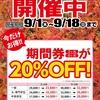 期間券20%OFF!!オータムキャンペーン