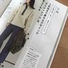 【ファッション雑誌にマイクロプラスチック記事発見】フェイクレザーとリアルレザーどっちを選ぶ?