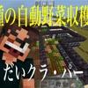 【マイクラ】4種の自動野菜収穫装置の作り方!