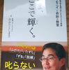 「栄光学園」の井本先生の講演会に行ってきた。