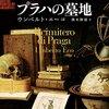 ウンベルト・エーコの『プラハの墓地』を読んだ