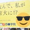 【高1】私が京都大学文学部に合格するまで #1