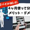 【モバイルWi-Fi】4ヶ月使って分かったメリット・デメリット