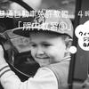 【車の免許】AT普通車第1段階技能教習4~5時限目:所内教習③~④【体験談】