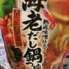夜ごはん☆2人前725円 海老だし鍋