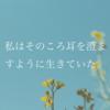 坂口安吾の冒頭ベスト8【青空文庫】
