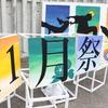 京都市廃墟 全和凰美術館&アクアパーク東山に行った時の話