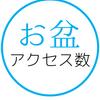 【ブログ】お盆のアクセス数(PV)の変化は?