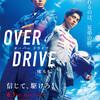 【日本映画】「OVER DRIVE〔2018〕」ってなんだ?