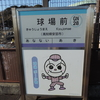 シリーズ土佐の駅(132)球場前駅(土佐くろしお鉄道ごめん・なはり線)