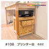 #108 PC机にぴったり収納!プリンター台DIY その2