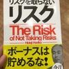 「リスクを取らないリスク」を自覚した。だって日本社会は資本主義だもの。