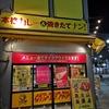 『インディアン★スパイス★マーケット』八王子:ポップなインネパ系カレー屋さん!味は折り紙つき!【皐月curry】