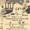 大船駅 平成最後の干支スタンプ記念入場券