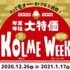 年末年始大特価!KOLME(3) WEEK開催!!