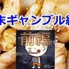 5日間現金1円も使わなかった結果【前編】