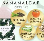 バナナリーフ(BANANA LEAF)石鹸はニオイ除去に効果絶大?口コミから成分まで調査結果まとめ