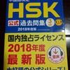HSK3級に独学1ヶ月半で一発合格。レベルと勉強時間・勉強方法について紹介