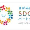 ⾼校⽣・⼤学⽣等対象︕オンラインSDGsシリーズ講演会 開催案内!