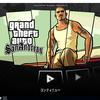 Windows ストア版グランドセフトオート サンアンドレアス