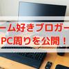 【PC環境晒し】ゲーム系ブロガーの快適な作業部屋を紹介!【200記事達成記念】