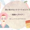 【忙しいママにおすすめ】ヘアケア☆洗い流さないトリートメント