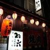 松江東本町で希少部位の焼肉を、和牛焼肉 双六
