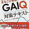 【体験記】google analytics個人認定資格(GAIQ)を取得した話
