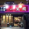 【オススメ5店】九条・西九条・弁天町・大正・住之江(大阪)にある中華が人気のお店