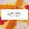 夫婦デート【千葉駅】駅構内がすごい!